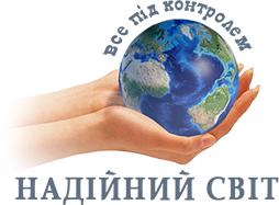 Надійний світ